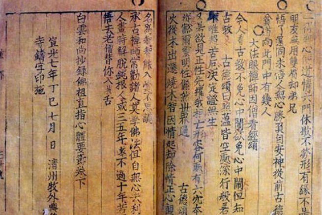Imprimé en 1377, Jikji est le premier livre au monde imprimé avec des caractères mobiles.